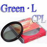 Filtro Polarizado CPL 55mm Green L